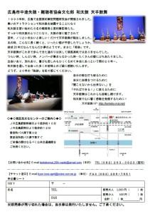 天手鼓舞20周年記念公演チケット申込書