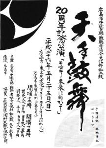 天手鼓舞20周年記念公演チラシ
